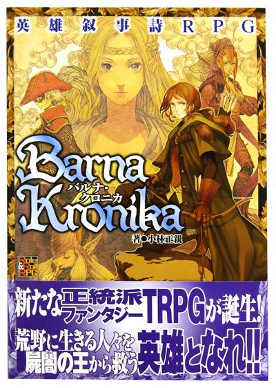 『英雄叙事詩RPG Barna Kronika〈バルナ・クロニカ〉』