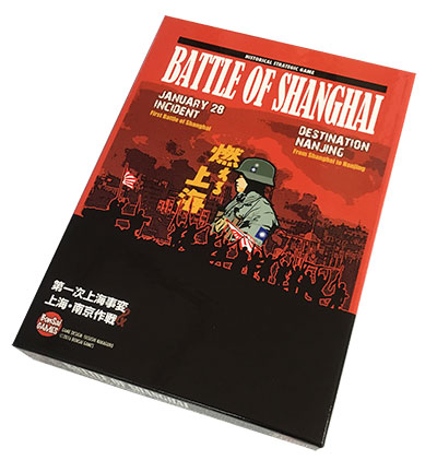『BATTLE OF SHANGHAI(第一次上海事変&上海・南京作戦)』【同人ゲーム】