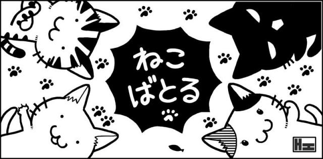 『ねこばとる(白いねこ黒いねこ)』【同人ゲーム:堀場工房】