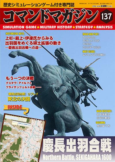 コマンドマガジン137号(10月20日発売)