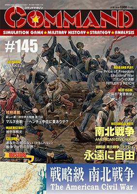 コマンドマガジン145号(2月20日発売)