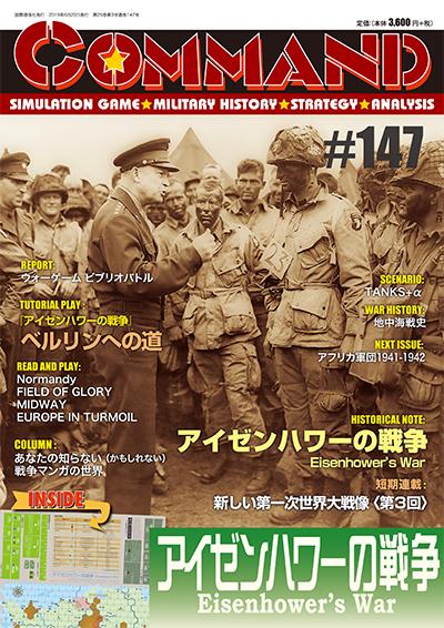 コマンドマガジン147号(2019年6月20日発売)