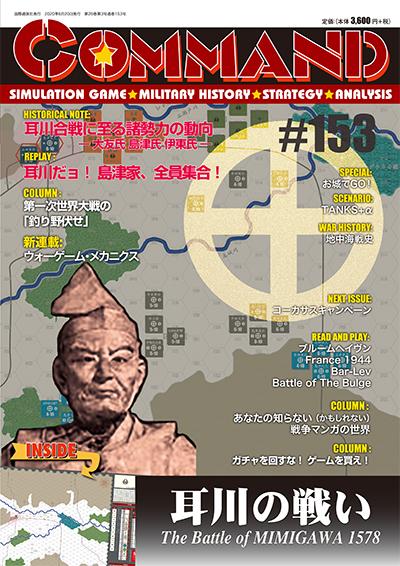 コマンドマガジン153号(2020年6月20日発売)