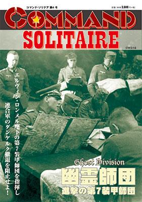 コマンド・ソリテア4号『幽霊師団』(4月20日発売)