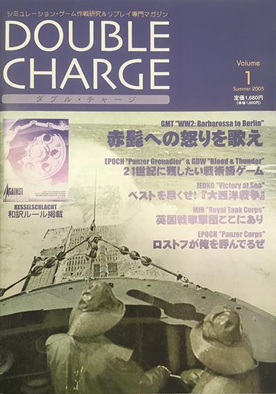 【☆アウトレット品☆】ダブルチャージ第1号