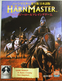 ハーンマスター