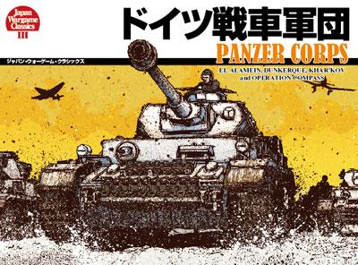 JWC#3『ドイツ戦車軍団』【重版分】