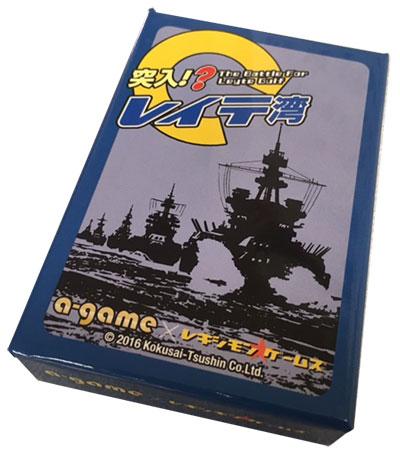 『突入!? レイテ湾』(カードゲーム)