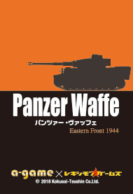 『Panzer Waffe(パンツァー・ヴァッフェ)』(カードゲーム)