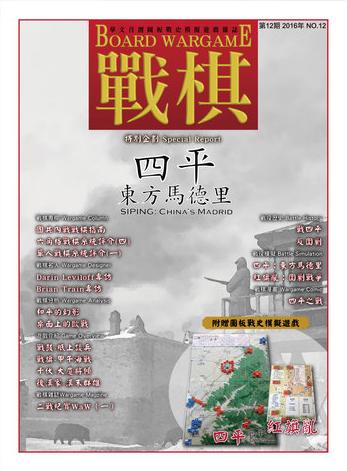 『戰棋』12号(季刊SG雑誌)