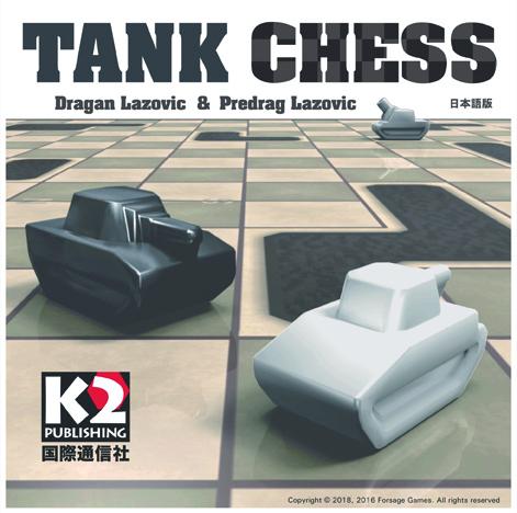TANK CHESS(タンクチェス)日本語版