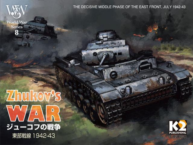 ジューコフの戦争 カバー