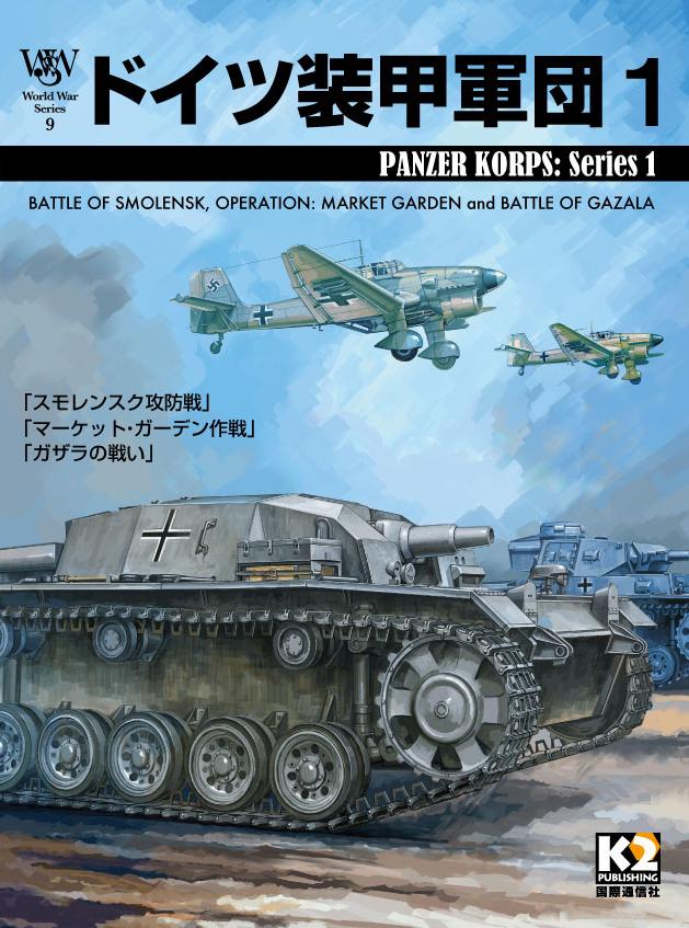 【予約商品】WWS第9号『ドイツ装甲軍団1』(2020年9月20日発売予定)