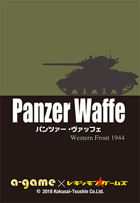 『Panzer Waffe -Western Front-』(カードゲーム)