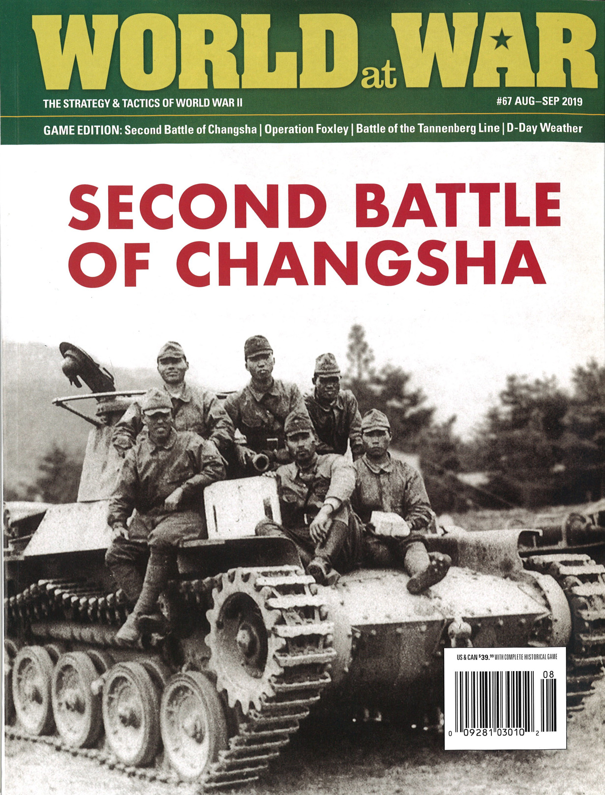 『World at War#67』【ゲームルールのみ日本語訳付】