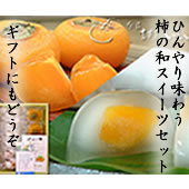【スイーツガールズコレクション】で紹介 『冷やし柿』と『柿こーり』の詰合せ(冷凍便)(H0263)