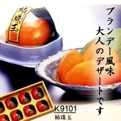 【日本一の手みやげグランプリ】で紹介 柿珠玉 8個入 (冷凍便)(K9101)