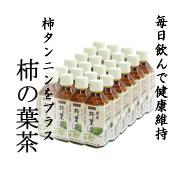 柿の葉茶24本入