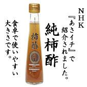 健康維持やちょい足し調味料におすすめの柿酢です