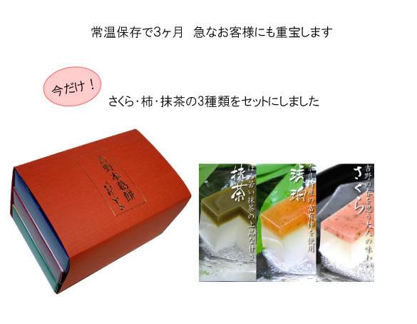 吉野本葛餅 琥珀・抹茶・さくらの限定セット