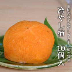 冷やし柿 10個入 一番美味しい瞬間を閉じこめた柿丸ごと和スイーツ