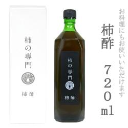 柿酢 720ml