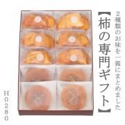 柿の専門いしい 柿のお菓子詰め合わせギフト