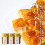 柿バター 3本セット