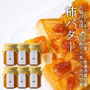 柿バター 6本セット