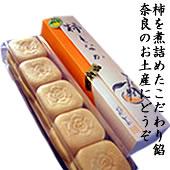 柿もなか 10個入(K3101)