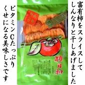 柿日和 かきびより 80g(K5101)