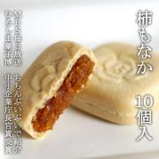 フード・アクション・ニッポンアワード2016に入賞 柿専門店の柿最中