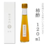 柿酢 120ml