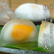 柿こーり 24個入(化粧ダンボール入) (冷凍便)