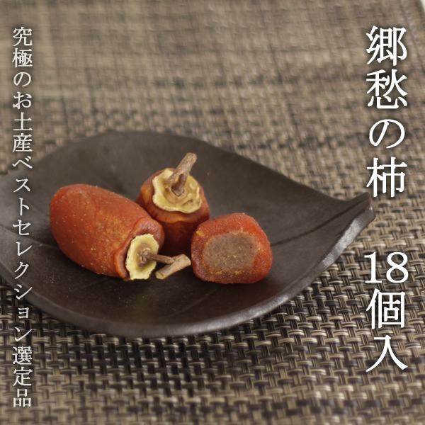 郷愁の柿(18個入)(5~10月は冷蔵便)