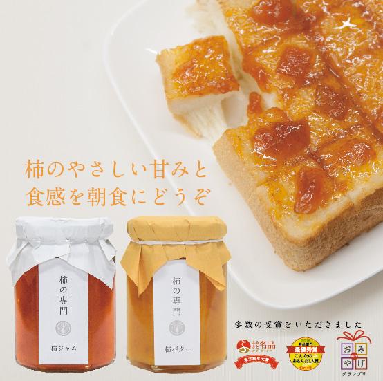 柿バターと柿ジャムの詰合せ【柿バター×1 柿ジャム×2】