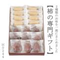 柿の専門 いしい 奈良の定番ギフト