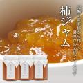 完熟柿で作った濃厚な柿ジャム