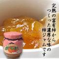 柿ジャム(K3121)