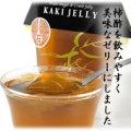 柿酢ゼリー 1袋(K3141)