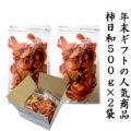 柿日和 500g×2袋(K5100)
