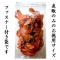 柿日和 かきびより 500g(K5103)