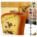 【関西ゼクシィ】ブライダルスイーツで紹介  柿専門店の柿けーき(K6101)