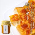 こんなのあるんだ大賞最優秀賞、ふるさと名品オブ・ザ・イヤー地方創生大賞受賞 柿専門店の柿バター