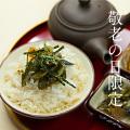 敬老の日限定 柿の葉茶漬けセット