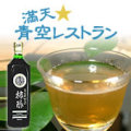 日テレ 満天青空レストランで紹介! 奈良の柿酢 健康酢で美味しさアップ