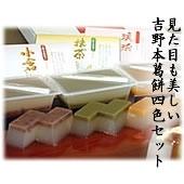 吉野本葛餅 4色セット(Y2112)