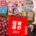 秋の収穫祭 豆スイーツの福袋 【数量限定】【送料無料】 発送は10月20日頃より