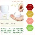 HADAYASAI (肌野菜) HYクリーム60g
