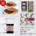 黒豆茶&あんどいっちセット 【どら焼き】